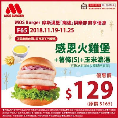 摩斯漢堡MOS BURGER/折價券/優惠券/coupon 11/21更新