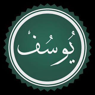 معنى اسم يوسف في اللغة العربية