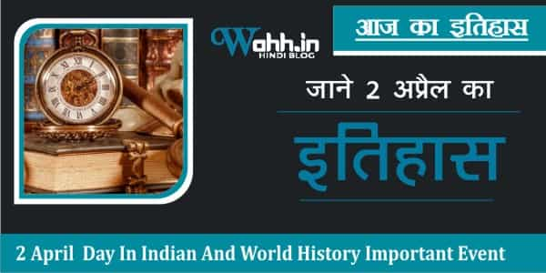 History-Of-2-April-In-Hindi
