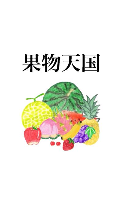 Fruit heaven