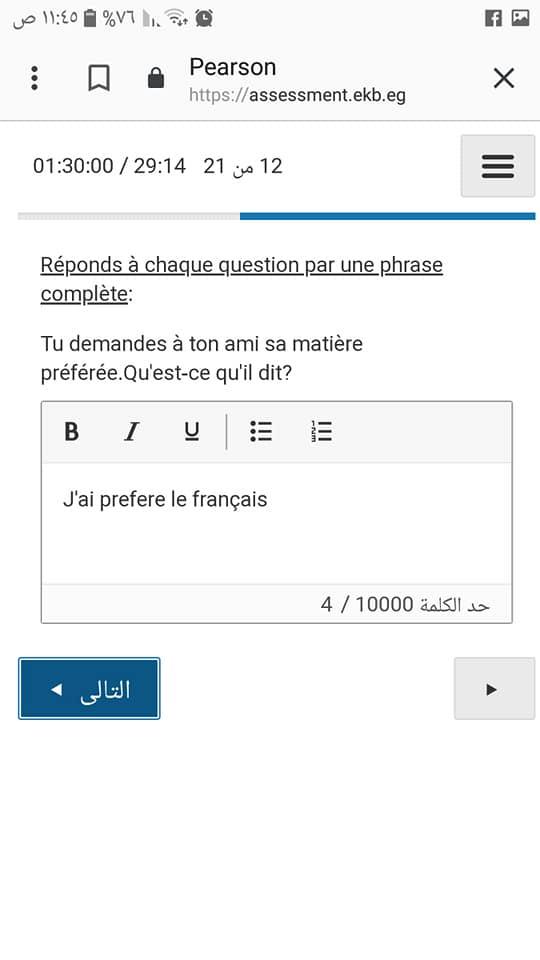 امتحان اللغة الفرنسية الالكتروني للصف الاول الثانوي 12