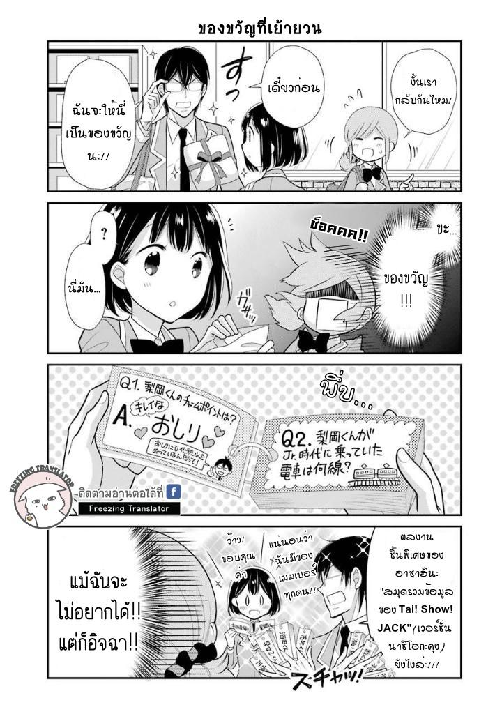 J Ota Danshi Asahina-kun ตอนที่ 18 TH แปลไทย