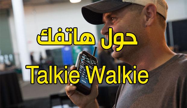 ح 208 : حول هاتفك إلى جهاز لاسلكي Talkie Walkie و استمتع بالتحدث مع اصدقائك مجانا