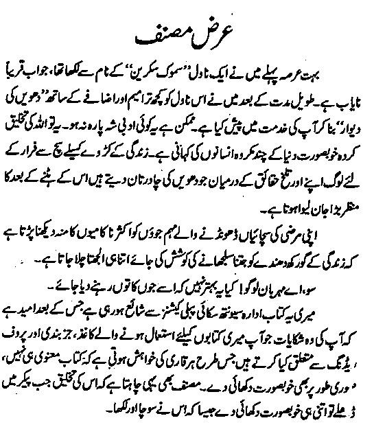 Tariq Ismail Sagar Books