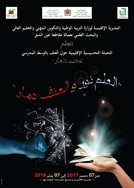 بلاغ صحفي حول انطلاق الحملة التحسيسية لمناهضة العنف بالمديرية الإقليمية للوزارة بعمالة مقاطعة عين الشق