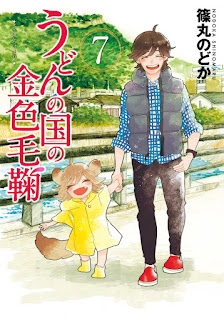 [Manga] うどんの国の金色毛鞠 第01 07巻 [Udon no Kuni no Kiniro Kemari Vol 01 07], manga, download, free
