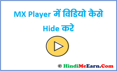 Mx Player me Video Kaise Hide Kare