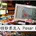 注意!RM50假钞票流入Pasar Malam!一招检查出钞票是真是假!