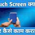 Touch Screen kya hai aur ye kaise kaam karta hai?