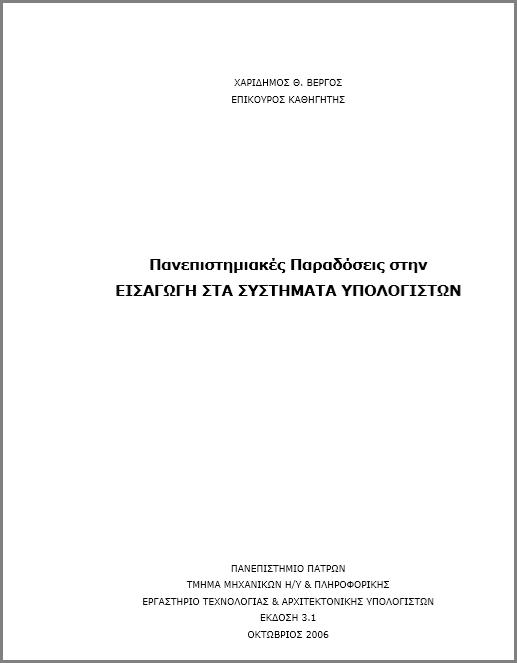 Εισαγωγή στα Συστήματα Υπολογιστών -  Δωρεάν βιβλίο!
