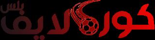 كورة لايف بلس | بث مباشر مباريات اليوم koora live | kora live