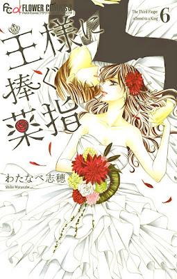 [Manga] 王様に捧ぐ薬指 第01-06巻 [Ousama ni Sasagu Kusuriyubi Vol 01-06] Raw Download