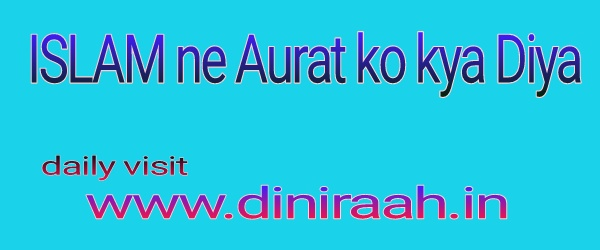ISLAM ne Aurat ko kya diya - www diniraah in