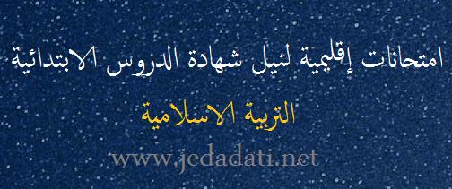 امتحانات إقليمية للمستوى السادس مرفقة بعناصر التصحيح- التربية الاسلامية