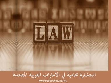 رقم افضل محامية في دبي ابوظبي الشارقة