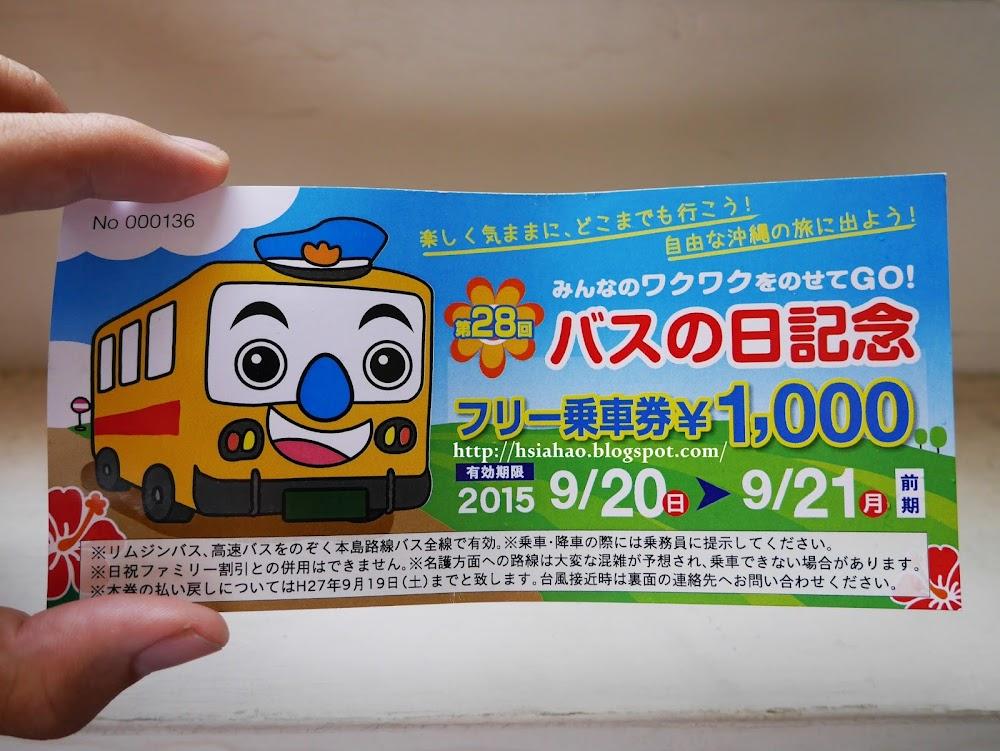 沖繩-バスの日記念フリー乗車券-交通-公車-巴士-okinawa-public-transport-bus-ticket