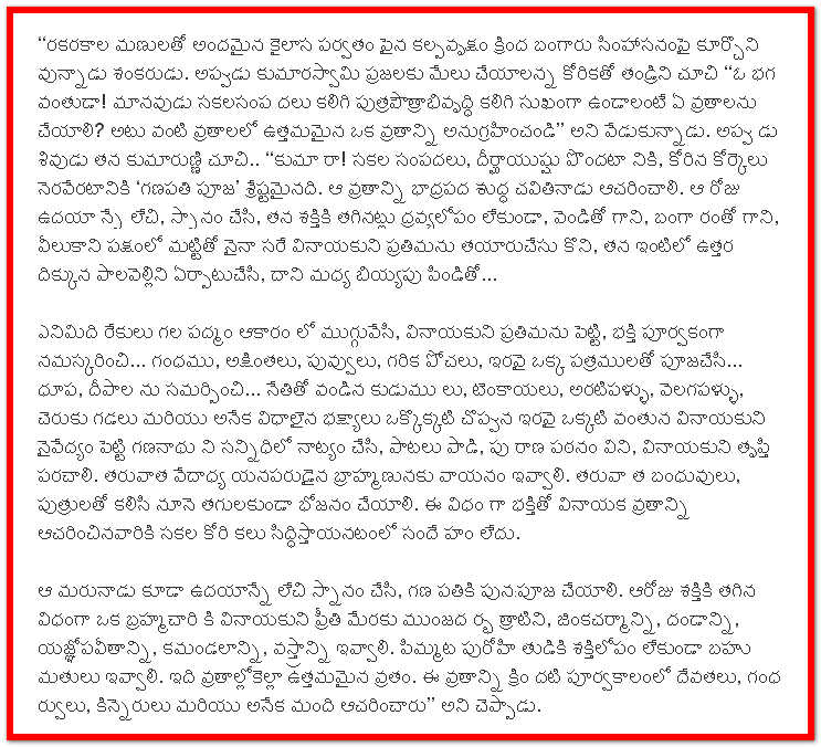 Vinayaka chavithi pooja vidhanam online ganesh pooja | ganesh.