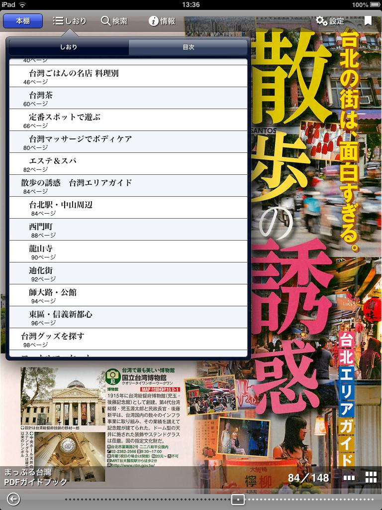 まっぷる2013台灣とi文庫HD