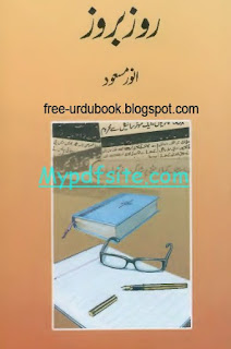 Roz Baroz By Anwar Masood