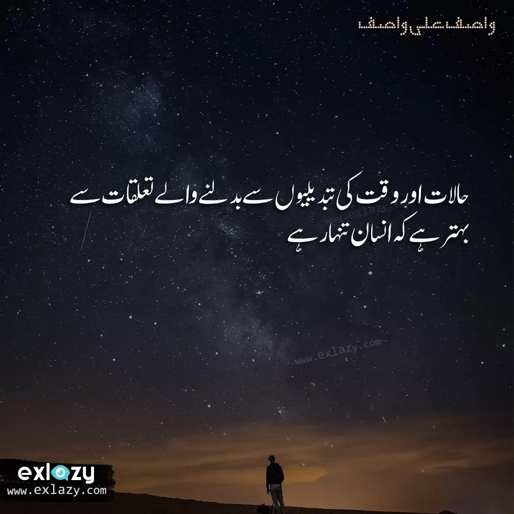 Top 15 Wasif Ali Wasif Quotes of All Time