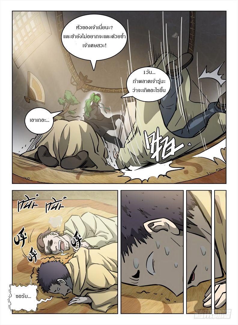 อ่านการ์ตูน Hunter Age ตอนที่ 100 หน้าที่ 2