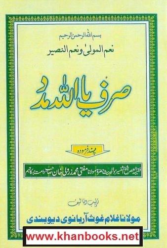Sirf Ya Allah Madad By Shaykh Ghulam Ghaus Arbanvi