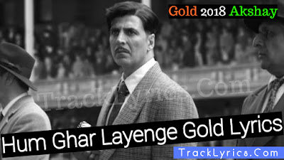 Hum-ghar-layenge-gold-lyrics-daler-mehndi-akshay-kumar-mouni-roy