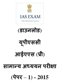 IAS PRE. GS PAPER 1 EXAMINATION PREVIOUS YEAR QUESTION PAPER 1 2015