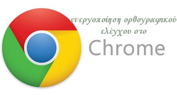Πως ενεργοποιούμε τον ορθογραφικό έλεγχο στο Google Chrome