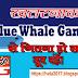 #blue whale game ka sach kya hai ?