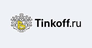 Кредитные карты Тинькофф 2018