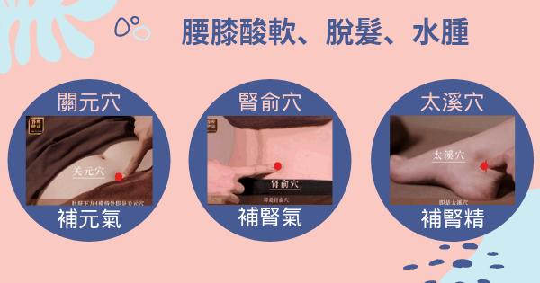 腰膝酸軟、脫髮、水腫,抓住這3點,簡單便捷補腎氣(保養脾胃)