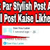 Facebook Par Stylish Post Kaise Likhe Aur Colorfull Post Kaise Likhe Full Guide In Hindi