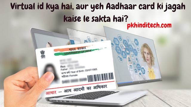 [Hindi] Virtual Aadhaar ID kya hai, Aur yeh kaam kaise karta hai ?