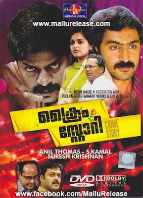 crime story malayalam movie, malayalam crime thriller movies, crime story malayalam movie actress name, crime story cast, mallurelease