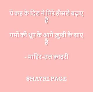 Ye Kah Ke Dil ne Mere-Mahir Ul Kadari Shayari