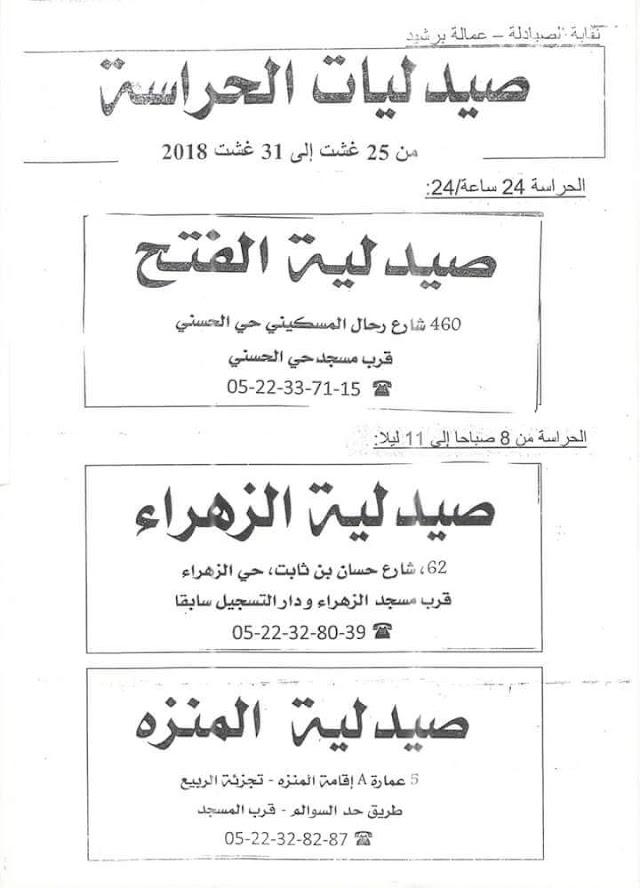صيدليات الحراسة من 25 غشت إلى 31 غشت 2018