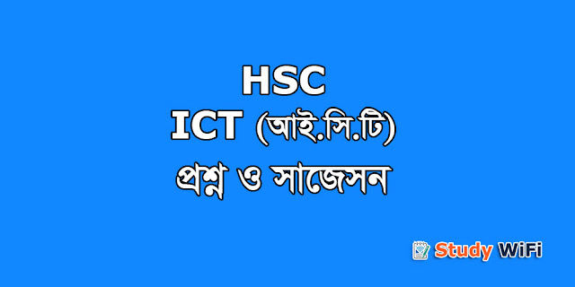 hsc ict question and suggestion