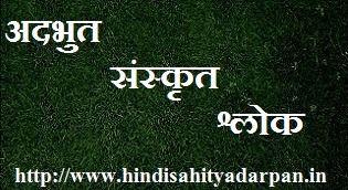 subhashit,subhashitani,sanskrit quotes into hindi,ved vani,