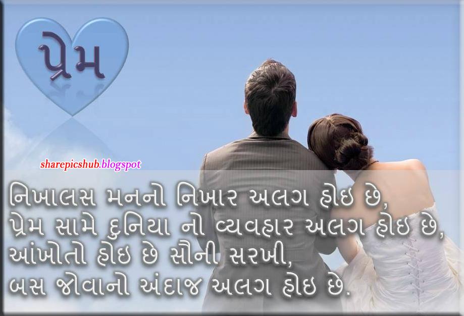 Romantic Shayari in Gujarati With Pics   Love Quotes in ...