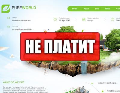 Скриншоты выплат с хайпа pureworld.biz