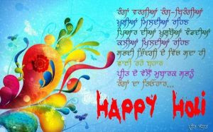 Happy Holi Sms, Quotes, Messages in Punjabi for Friends Relatives