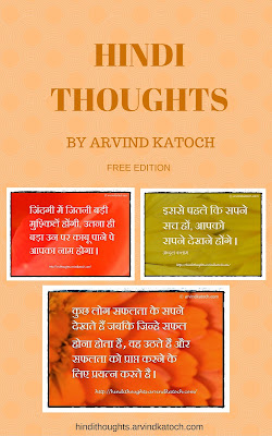 Hindi Thoughts, Suvichar, Free Ebook, Read, Download Link,