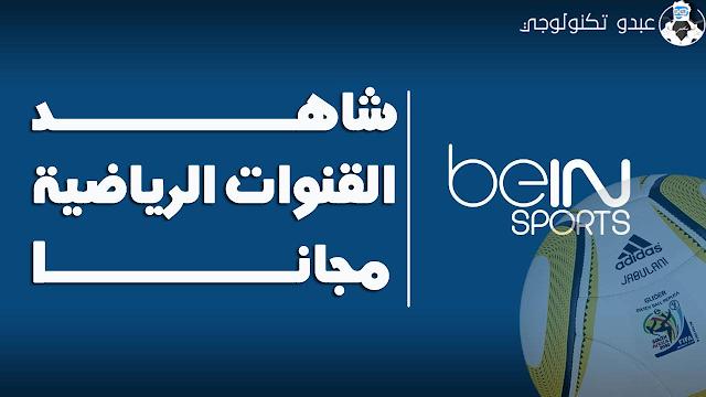مشاهدة جميع قنوات Bein Sport بجودة عالية على برنامج VLC | عبدو تكنولوجي