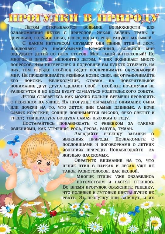 Картинки рекомендации для родителей на лето