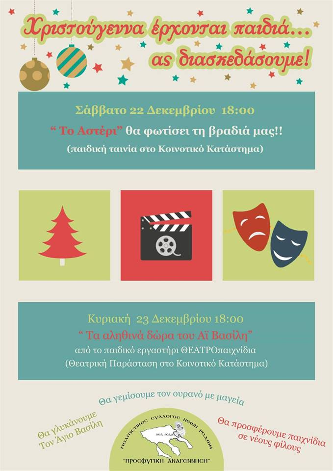Πολιτιστικός Νέων Ρόδων Χριστούγεννα έρχονται παιδιά...ας διασκεδάσουμε