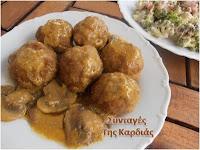 Κεφτέδες σε σάλτσα μουστάρδας-μανιταριών - by https://syntages-faghtwn.blogspot.gr