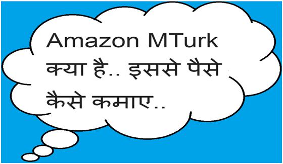 Amazon MTurk Se Paise Kaise Kamaye