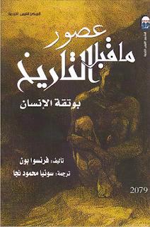 كتاب عصور ما قبل التاريخ - بوتقة الإنسان