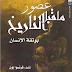 كتاب عصور ما قبل التاريخ - بوتقة الإنسان pdf فرنسوا بون